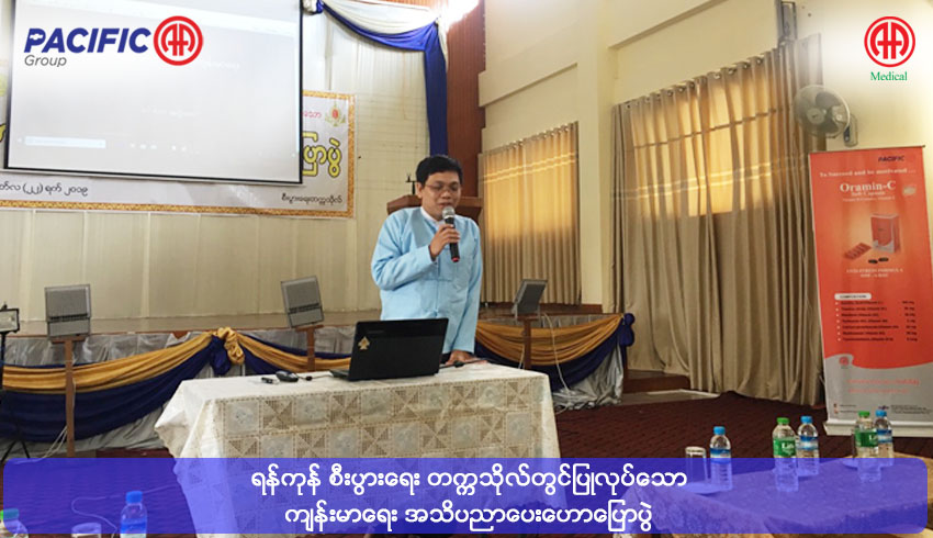 Health Education Program for Yangon University of Economics which was jointly organized by Myanmar Medical Association and Ministry of Education