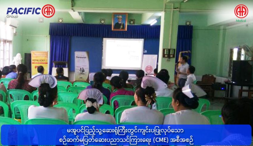 AA Medical Products Ltd , Pacific-AA Group supported and participated the CME program at Maubin General Hospital