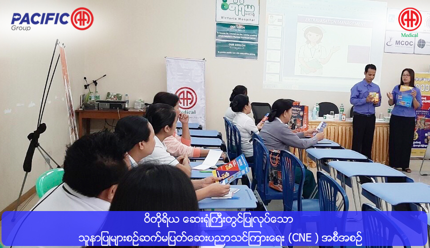 """AA Medical Products Ltd , Pacific-AA Group supported and participated in the """"Continuing Nursing Education"""" program of Victoria Hospital, Yangon"""