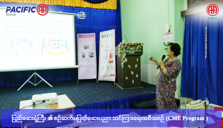 Continuous Medical Education Program of Pyay General Hospital