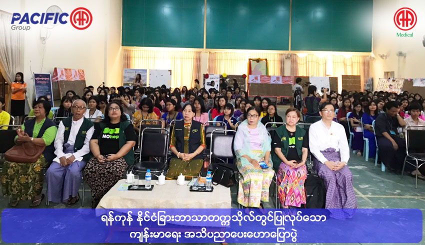 Health Education Program for Yangon University of Foreign Languages which was jointly organized by Myanmar Medical Association and YUFL