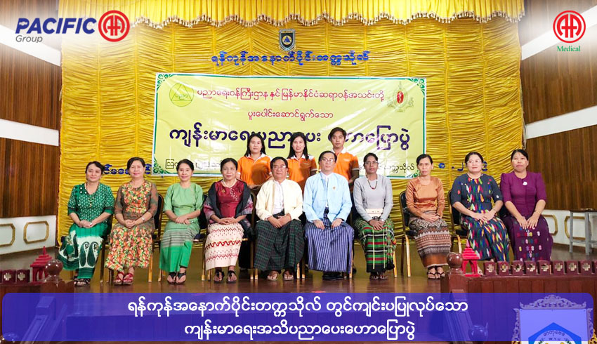 Health Education Program for University of West Yangon which was jointly organized by Myanmar Medical Association and Ministry of Education
