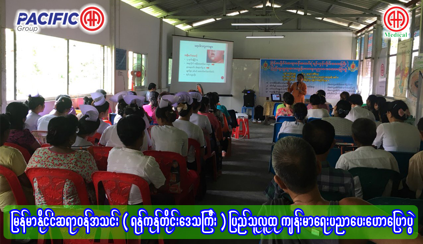 AA Medical Products Ltd and Pacific-AA Group participated the Public Health Talk and Meet the Specialists Program of Myanmar Medical Association ( Yangon Region )