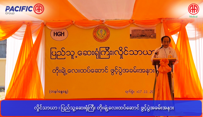 Inauguration ceremony of new extended 4 storyed building at Hlaing Thar Yar General Hospital