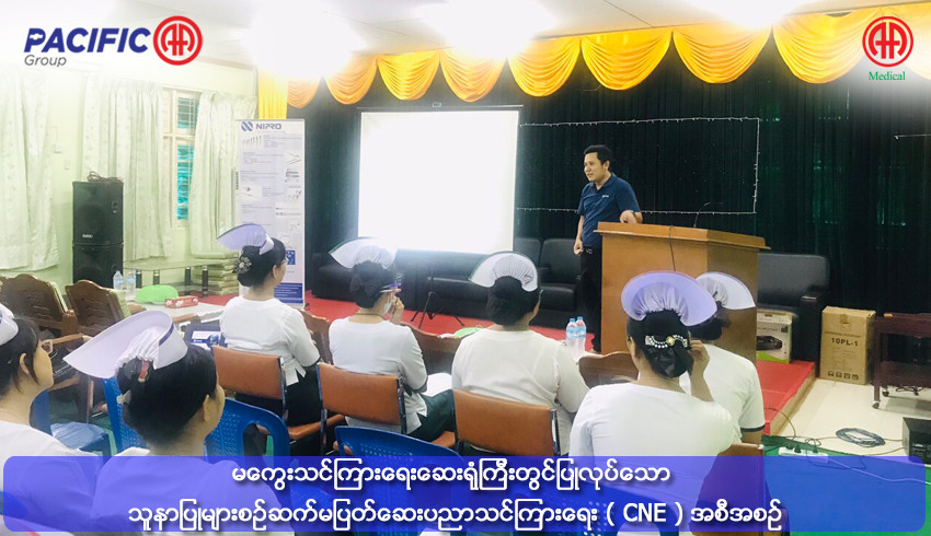 AA Medical Products Ltd, Pacific-AA Group supported and participated the Continuous Nursing Education - CNE program of Magway Teaching Hospital