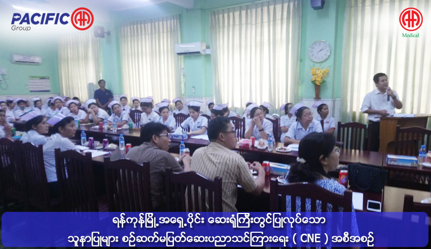 AA Medical Products Ltd, Pacific-AA Group and Nipro Sales Thailand jointly supported and participated the Continuous Nursing Education - CNE program of East Yagon General Hospital