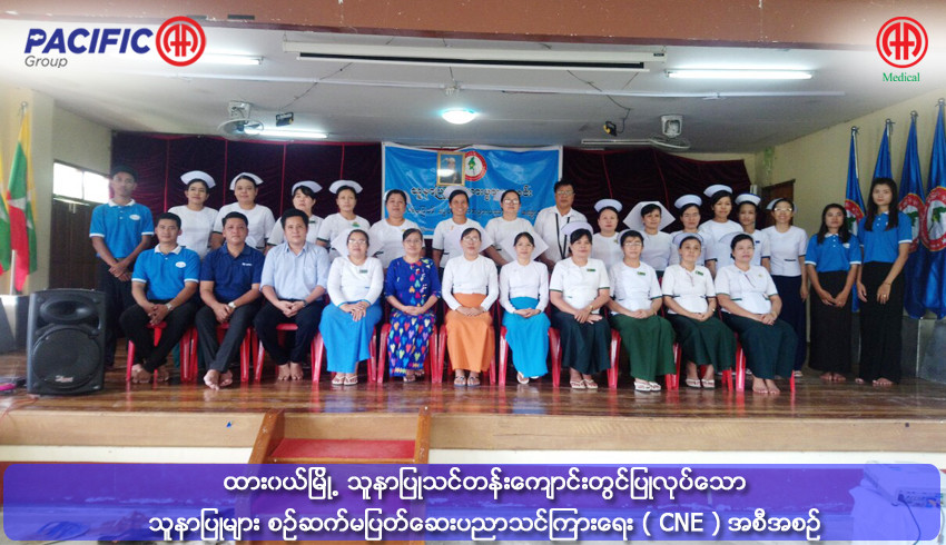 AA Medical Products Ltd, Pacific-AA Group supported and participated the Continuous Nursing Education - CNE program of Nursing Training School , Dawei