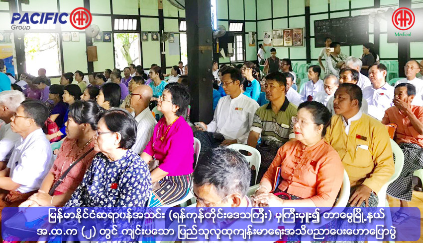 Public Health Talk and Meet the Specialists Program of Myanmar Medical Association ( Yangon Region ) at B.E.H.S (2) , Tarmwe Township