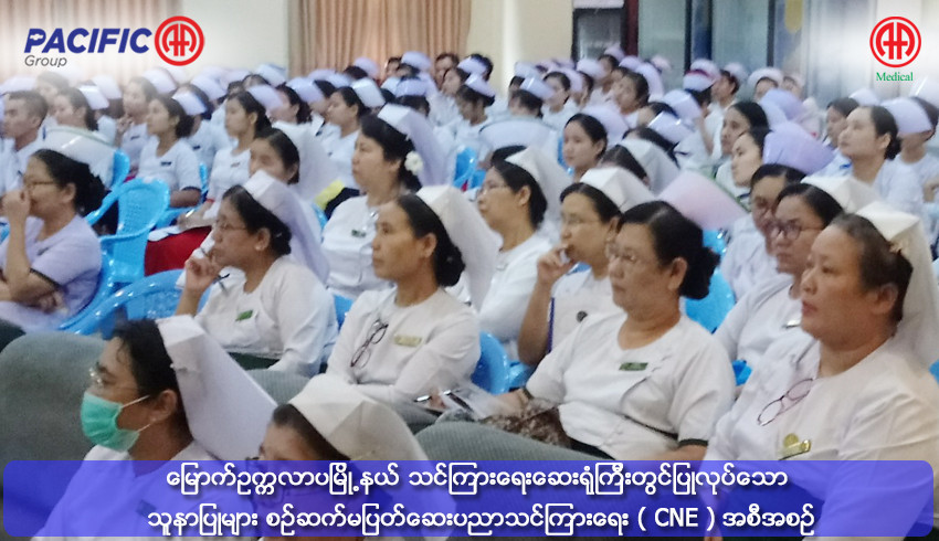 AA Medical Products Ltd, Pacific-AA Group and Nipro Sales Thailand jointly supported and participated the Continuous Nursing Education - CNE program of North Okkalapa General Hospital