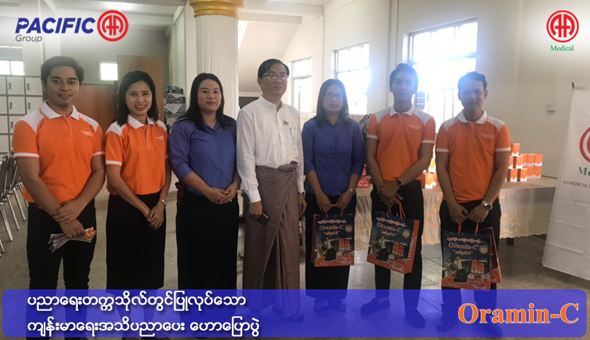 Health Education Program for University of Education which was jointly organized by Myanmar Medical Association and University of Education