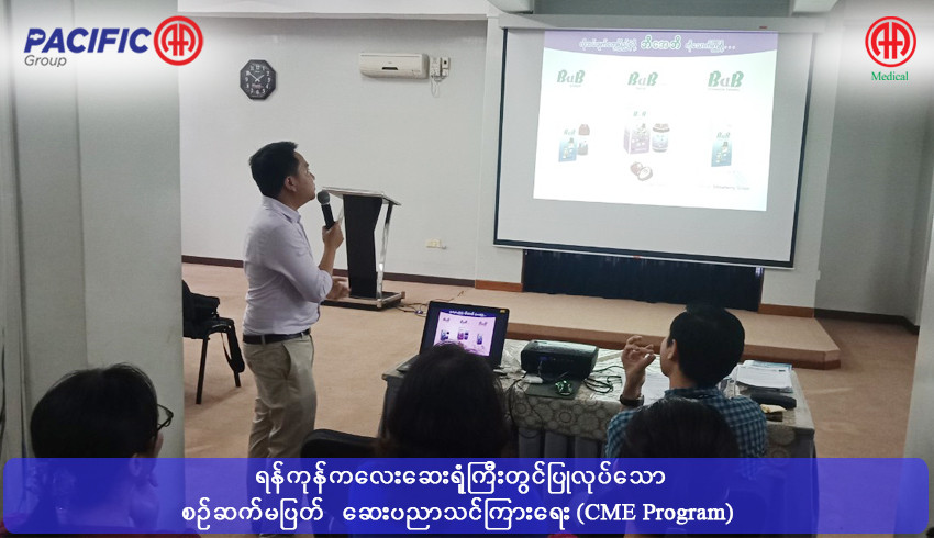 Continuous Medical Education - CME program of Yangon Children Hospital