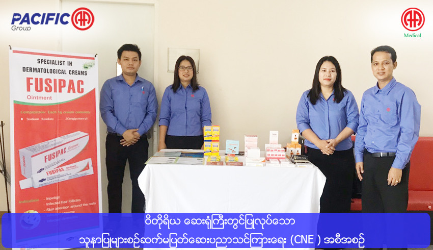 "AA Medical Products Ltd , Pacific-AA Group supported and participated in the ""Continuing Nursing Education"" program of Victoria Hospital, Yangon"