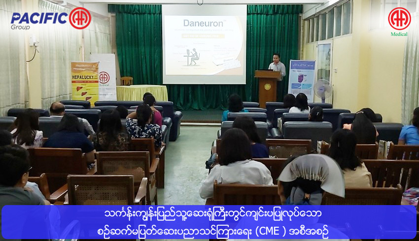 AA Medical Products Ltd, Pacific-AA Group supported and participated the Continuing Medical Education - CME program of Thingangyun General Hospital